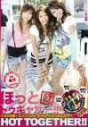 女子大生マリーナ ほっとトゥギャザー!! 06 in 横浜