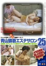 青山猥褻エステサロン 25