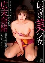 伝説の美少女 広末奈緒