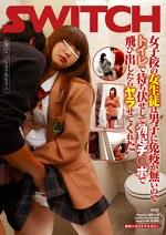 女子校の女生徒は男子に免疫が無いのでトイレで待ち伏せして勃起チ○ポで飛び出したらヤラせてくれた