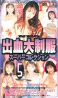 NEO出血大制服スーパーコレクション5