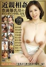 近親相姦 豊満爆乳母のボインボイン中出し交尾 Vol.2