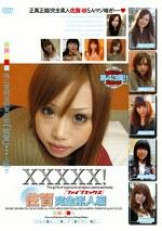 XXXXX![ファイブエックス]佐賀完全素人編