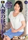 人妻の昼下がり 年下男に溺れる主婦 多田淳子 45歳