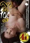 べろまん100連発 Vol.2