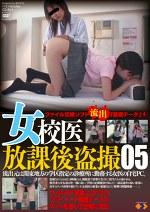 女校医放課後盗撮 05