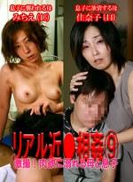 リアル近○相姦(9)~激撮!肉欲に溺れる母と息子