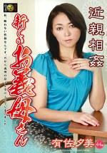 近親相姦 新しいお義母さん 有佐夕美 44歳