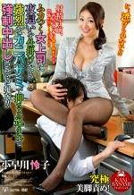 ムカつく女上司に夜這いを仕掛けたら 強烈なカニバサミで押さえ込まれて強制中出しさせられた!! 小早川怜子