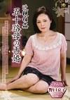 五十路母の再婚 野口京子 52歳