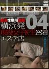 違法性風俗盗撮 横浜発 現役女子K生密着エステ店04