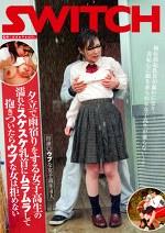 夕立で雨宿りをする女子高生の濡れたスケスケ乳首にムラムラして抱きついたらウブな女は拒めない