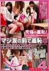 マジ友の前で羞恥3 街頭で女の子2人組をナンパして友達の前で淫らな行為をさせる