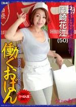 若く逞しいおち○ぽに狂わされた働くおばん 岡崎花江