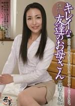 キレイな友達のお母さん 篠原美妃44歳