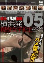 違法性風俗盗撮 横浜発 現役女子K生密着エステ店05