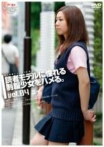 未成年(三七二)読者モデルに憧れる制服少女をハメる。 vol.04 ユイ
