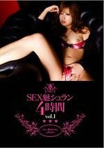 SEX魅シュラン4時間 vol.1