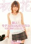 初花 -hatsuhana- 新人!モデルBodyの女のコ 10発連続FUCKデビュー こにし愛花