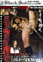見世物死刑劇場 女子高生売春サークル 公開凌辱SHOW vol.2