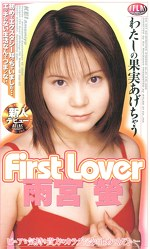 First Lover 雨宮螢