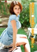 お望みのチ●ポお挿れします。~美巨乳美少女のスケベな願望。~ 沖田ゆいか