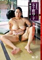 異常性交・五十路母と子 巨乳母の性教育 柳留美子50歳