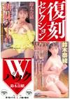 復刻セレクション Wパック 新・妹の下着 & 子猫の絶頂 鈴木奈緒