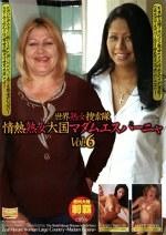 世界熟女捜索隊 情熱熟女大国 マダムエスパーニャ Vol.6