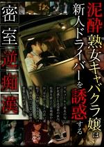 密室逆痴漢 泥酔熟女キャバクラ嬢は新人ドライバーを誘惑する