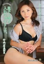 中出し近親相姦 息子の精子入れちゃいました。 竹内宏美 35歳
