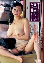 異常性交・五十路母と子 変態親父から寝盗った母のマ○コ 和谷美園53歳