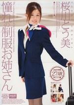 憧れの制服お姉さん 桜川とう美