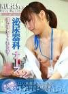 潜入!泌尿器科ナースは手コキで抜いてくれるのか?(2)