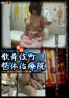 歌舞伎町整体治療院 50