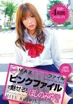 MAXピンクファイル あのピンクファイルで魅せる! ほしのみゆ Vol.2
