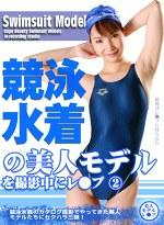 競泳水着の美人モデルをスチール撮影中にセクハラレ●プ(2)