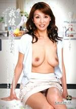 中出し近親相姦 母さん我慢できないよ 真矢涼子 42歳