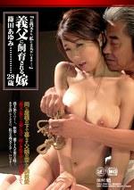 義父に飼育される嫁 篠田あゆみ 28歳