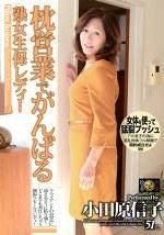 枕営業でがんばる熟女生保レディー 小田原信子 51歳