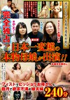 完全独占!日本一変態の本物母娘が出演!!フィストでビッショリお母さんと臨月で欲求不満の娘夫婦240分