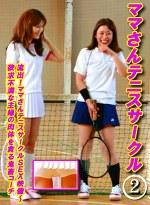 流出!ママさんテニスサークルSEX映像~欲求不満な主婦の肉体を貪る鬼畜コーチ