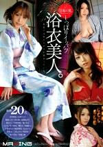 日本の夏。しっぽりイッパツ浴衣美人。