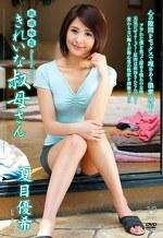 親族相姦 きれいな叔母さん 夏目優希
