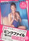 アリスピンクファイル あのピンクファイルで魅せる! 田村香織