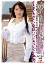 初撮り五十路妻中出しドキュメント 由紀貴子50歳