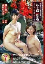 五十路主婦旅路 夫以外のチ○ポを受け入れる人妻 柳田和美 和田百美花