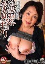 近親相姦童貞狩り 絹田美津45歳