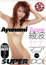 綾波セナマニア4時間 スーパーアイドルBEST Vol.2