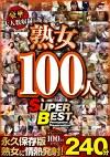 豪華大人数収録 熟女100人 SUPER BEST 240分